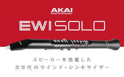 AKAI | EWI SOLO - スピーカー内蔵 ウインド・シンセサイザー