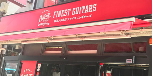 御茶ノ水本店 FINEST GUITARS