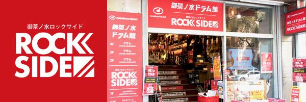 御茶ノ水ROCK SIDE