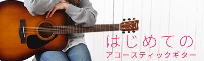 はじめてのアコースティックギター