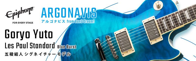 Epiphone | ARGONAVIS from BanG Dream!