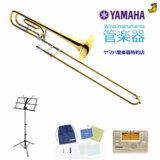 YAMAHA / ヤマハ YSL-620 テナーバストロンボーン YSL620【でら得!!名古屋セット】【5年保証】 商品画像