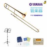 YAMAHA / ヤマハ YSL-455G テナートロンボーン YSL455G【でら得!!名古屋セット】【5年保証】 商品画像