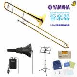 YAMAHA / ヤマハ YSL-630 テナートロンボーン YSL630【でら得!!サイレントブラスセット】【5年保証】 商品画像