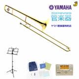 YAMAHA / ヤマハ YSL-354 テナートロンボーン YSL354【でら得!!名古屋セット】【5年保証】 商品画像