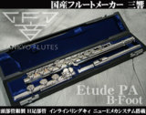 【在庫アリ】SANKYO Flute / ETUDE IRH サンキョウ フルート エチュード インラインリングキイ 頭部管銀製 H足部管 《出荷前調整致します》 商品画像