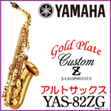 YAMAHA ヤマハ / 《受注生産品 納期4?5ヵ月》 アルトサックス YAS-82ZG Alto saxophoneYAS82ZG Gold Plate ゴールドプレート 商品画像
