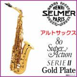 SELMER / Alto Sax SA80 SERIE2 S2 Jubilee Gold Plate  ジュビリー2 ゴールドプレート【チョイキズ大特価】【OCZBG】 商品画像