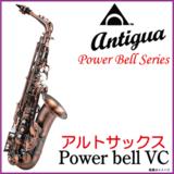 ANTIGUA / Power Bell VC ALTO パワーベルシリーズ アルトサックス ヴィンテージコパーフィニッシュ 《出荷前調整》【予約注文/納期未定】 商品画像