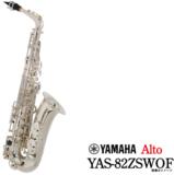 YAMAHA / 《受注生産 納期4?5ヵ月 》 アルトサックス YAS-82ZSWOF ヤマハ 商品画像