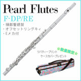 Pearl / F-DP/RE パール ドルチェプリモ 頭部管銀製 オフセットリングキィ  商品画像
