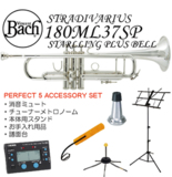 BACH バック / Trumpet 180ML37 Starling Plus Bell SP Stradvarius スターリングシルバープラスベル銀メッキ仕上げ 【管楽器経験者考案!パーフェクト5セット】 商品画像