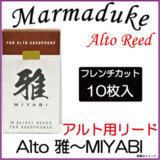 Marmaduke マーマデューク/ アルトサックス用リード雅 MIYABI  商品画像