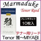 Marmaduke マーマデューク/ テナーサックス用リード雅 MIYABI  商品画像