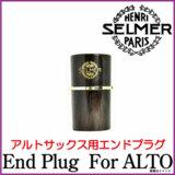 H.SELMER セルマー/ 【ご予約受付中】 END PLUG Alto Sax用 エンドプラグ アルト用 グラナディラ材高級プラグ 商品画像