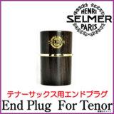 H.SELMER/ セルマー END PLUG Tenor Sax用 エンドプラグ テナー用 グラナディラ材高級プラグ 商品画像