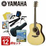 YAMAHA / LL6 ARE NT(ナチュラル)  ヤマハ アコースティックギター 入門 豪華12点セット 商品画像
