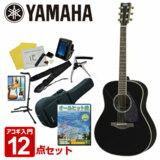 YAMAHA / LL6 ARE BL(Black)  ヤマハ アコースティックギター LL-6 入門 豪華12点セット 商品画像