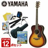 YAMAHA / LS6 ARE BS(ブラウンサンバースト)  ヤマハ アコースティックギター アコギ 入門 LS-6 豪華12点セット 商品画像