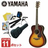 YAMAHA / LS6 ARE BS(ブラウンサンバースト) 【アコギ11点入門セット】 ヤマハ アコースティックギター 入門 商品画像