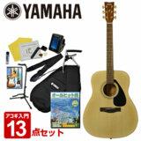 YAMAHA ヤマハ / F315D NT アコースティックギター 入門 アコギ 初心者 スタート セット 商品画像