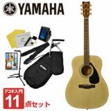 YAMAHA ヤマハ / F315D NT 【アコギ11点入門セット】アコースティックギター 初心者 入門 スタート セット 商品画像