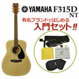 YAMAHA / F315D NT (ナチュラル) 【有名ブランドではじめる入門シンプルセット】 ヤマハ アコースティックギター フォークギター アコギ 入門 初心者 商品画像