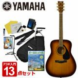 YAMAHA ヤマハ / F315D TBS アコースティックギター 入門 アコギ 初心者 スタート セット 商品画像