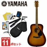 YAMAHA ヤマハ / F315D TBS 【アコギ11点入門セット】アコースティックギター 初心者 入門 スタート セット 商品画像