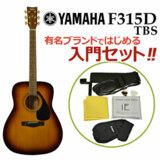 YAMAHA / F315D TBS (タバコブラウンサンバースト) 【有名ブランドではじめる入門シンプルセット】 ヤマハ アコースティックギター フォークギター アコギ 入門 初心者 F-315D 商品画像