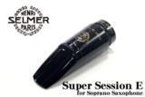 SELMER / ソプラノサックス用 Super Session E T/O:約1.35mm 【管楽器】【ソプラノ用マウスピース】 商品画像