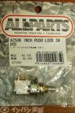 ALLPARTS / A250K INCH PUSH LOCK SW POT 商品画像