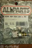ALLPARTS / A500K INCH PUSH LOCK SW POT 商品画像