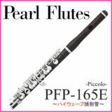 Pearl / PFP-165E パール ピッコロ 《頭部管グラナディラ》《ハイウェーブタイプ》《5年保証》 商品画像