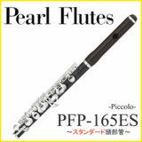 Pearl / PFP-165ES パール ピッコロ 《頭部管グラナディラ》 《スタンダードタイプ》 《5年保証》 商品画像