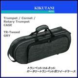 KIKUTANI / AS AS-TWEED GRY アルトサックス用セミハードケース 商品画像