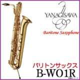 Yanagisawa ヤナギサワ /《即納可能》 B-WO1R レスト付き バリトンサックス  商品画像
