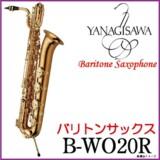 【ご予約受付中】Yanagisawa ヤナギサワ/B-WO20R ブロンズ管 バリトンサックス レスト付き  商品画像