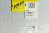 GUITAR MAN ギターマン / GM 5034 コンデンサー アクティブ用(0.1)  商品画像