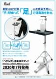 PEARL パール / ペダル式消毒液スタンド H-830/BST【入荷しました!】 商品画像
