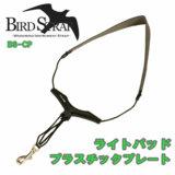B.AIR / BS-CP ビーエアー Bird Strap バードストラップ M 商品画像
