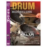 KYORITSU / KDD-100 KC 教則DVD ドラム入門 ビギナーズガイド 商品画像