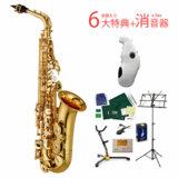 《全部入り6大特典+消音器イーサックス付き》 YAMAHA / YAS-380 ヤマハ スタンダード アルトサックス 商品画像