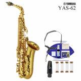 YAMAHA / YAS-62 ヤマハ プロシリーズ アルトサックス ラッカー仕上 《ジャズスタートセット》 商品画像