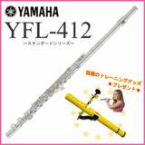 YAMAHA / YFL-412 ヤマハ スタンダード YFL412 Eメカ付き 管体銀製 《トレーニンググッズプレゼント》 商品画像