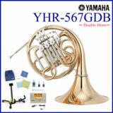 YAMAHA / YHR-567GDB ヤマハ ホルン フルダブル ゴールドブラス ベタッチャブルベル 商品画像