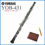 YAMAHA / YOB-431 ヤマハ OBOE オーボエ セミオートマチック 【オリジナル特典付き】 商品画像