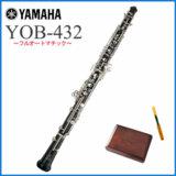 YAMAHA / YOB-432 ヤマハ OBOE オーボエ フルオートマチック 【オリジナル特典付き】 商品画像