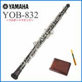YAMAHA / YOB-832 ヤマハ OBOE オーボエ フルオートマチック カスタム 【オリジナル特典付き】 商品画像