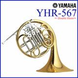 YAMAHA / YHR-567 ヤマハ フレンチホルン ダブル ワンピースベル 《倉庫保管新品をお届け※もちろん出荷前調整》 商品画像